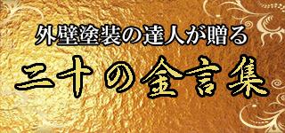 外壁塗装の達人が贈る 二十の金言集