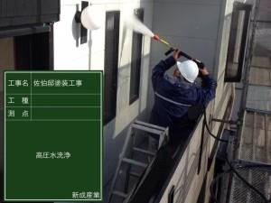 新成産業外壁高圧洗浄