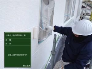 新成産業外壁塗装現場