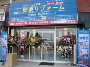 関東リフォーム会社外観