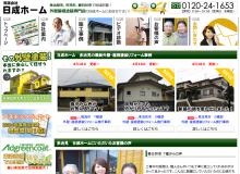 日成ホーム