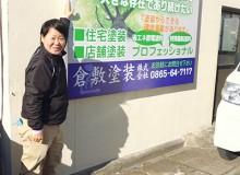 倉敷塗装株式会社