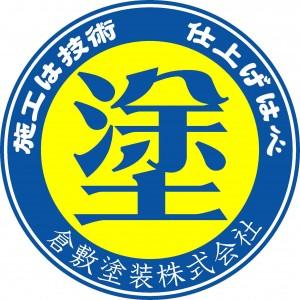 倉敷塗装ロゴ