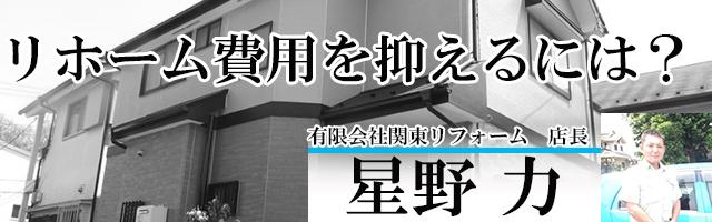 関東リフォーム