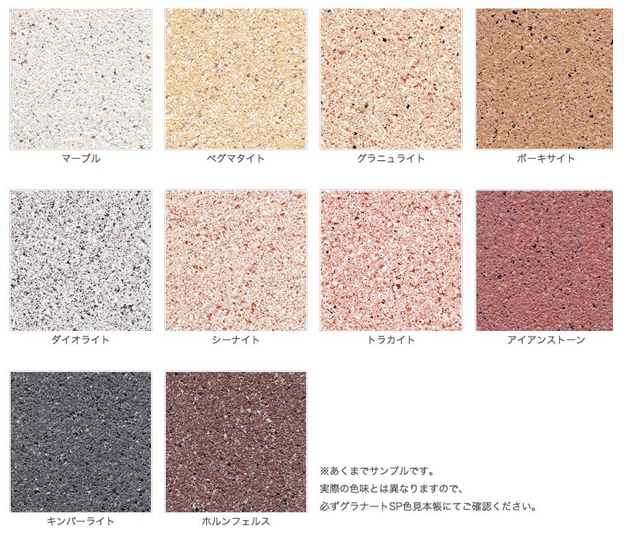 多彩模様塗料使用色