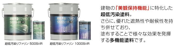 アステックペイントの低汚染塗料