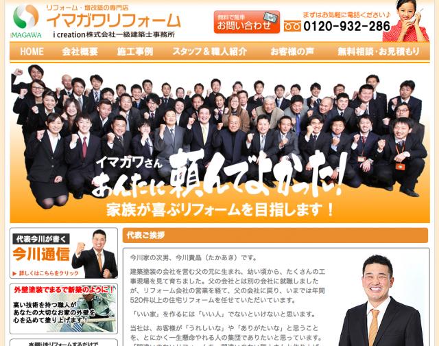 イマガワリフォーム・ガイソー笠岡店
