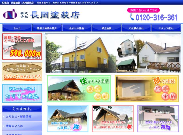 長岡塗装店