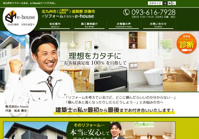 e-house(イーハウス)