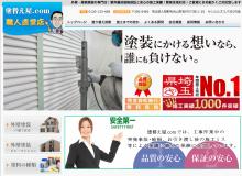 塗替え屋.com(株式会社東日本ハウジング)