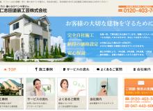 仁志田塗装工芸株式会社
