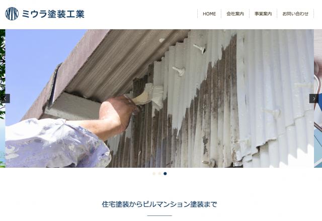 ミウラ塗装工業