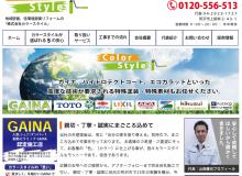 株式会社Colorstyle(カラースタイル)