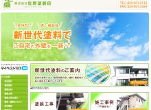 株式会社佐野塗装店