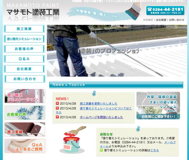マサモト塗装工業