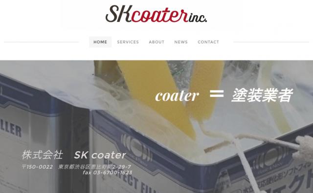 株式会社SK coater