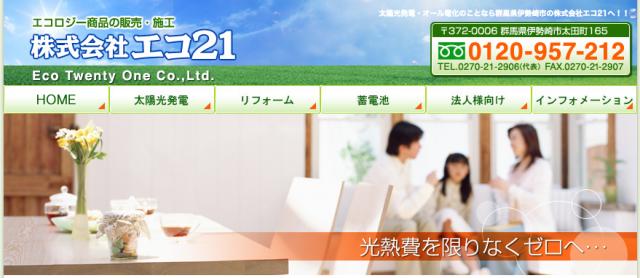 株式会社 エコ21