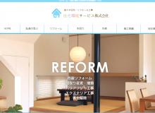 住宅環境サービス株式会社