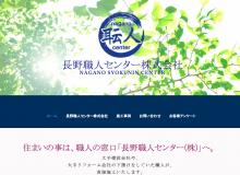 長野職人センター株式会社
