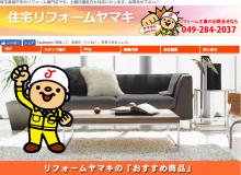 ヤマキ電工株式会社