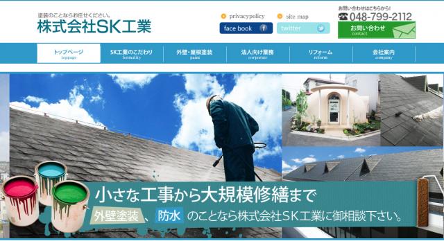 株式会社SK工業