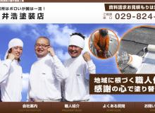 藤井塗装店(有限会社藤井塗装工業)