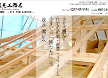株式会社浅見工務店