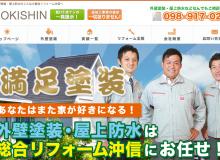総合リフォーム沖信