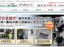 直江塗装店