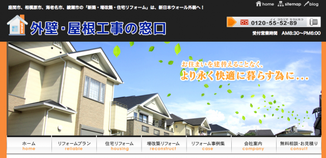 新日本ウォール外装株式会社