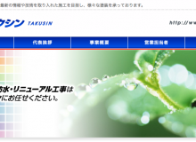株式会社タクシン