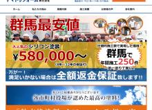 ヤマトリフォーム株式会社