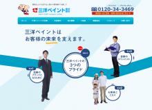 三洋ペイント株式会社