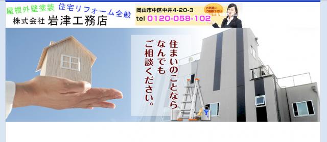 株式会社岩津工務店