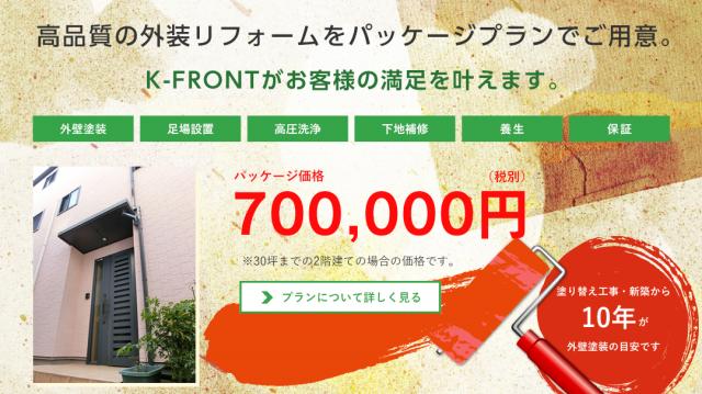株式会社 K-FRONT