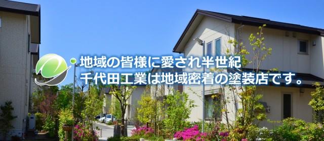 千代田工業 株式会社