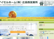 アイセルホーム 株式会社 広島西営業所
