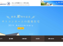 サトコンホーム 株式会社