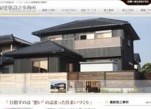 大塚建築設計事務所