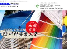川村塗装工業
