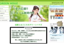 市民住宅相談室グリーンハウズ(GREEN HOUZ)