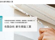 新生塗装工業