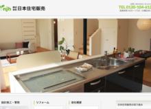 日本住宅販売
