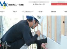 松本スレート興業