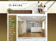 柴田工務店