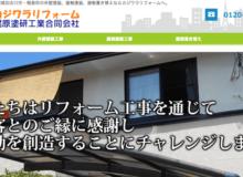 梶原塗研工業 合同会社