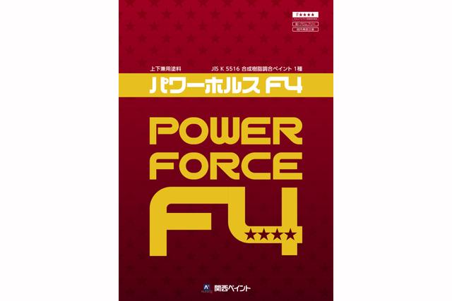 パワーホルスF4
