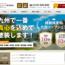 住輝プランナー株式会社(鹿児島支店)