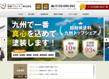 住輝プランナー株式会社(久留米支店)