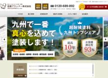住輝プランナー株式会社(宮崎事務所)